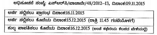 KARHFW Recruitment Notification November 2015 for Driver Post important Dates