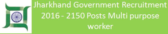 Multi Purpose Worker (Male) Recruitment Related Notice Jharkhand last Date 07012016