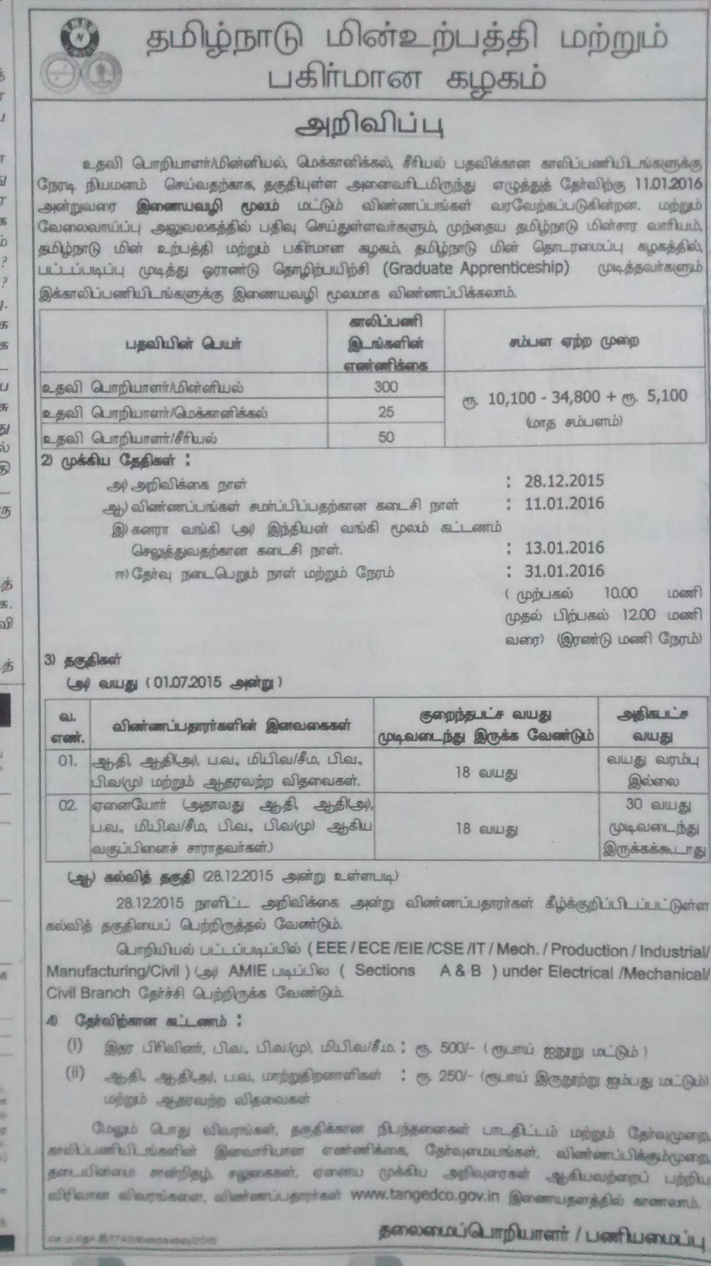 TNEB Recruitment Tamil Advertisement 28122015