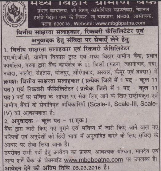 MBGB Recruitment Notification February 2016