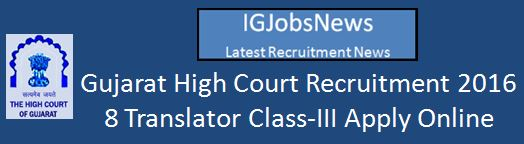 Gujarat High Court Recruitment April 2016