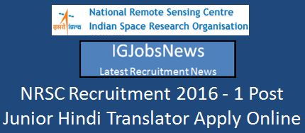 NRSC Recruitment 2016 Hindi Translator