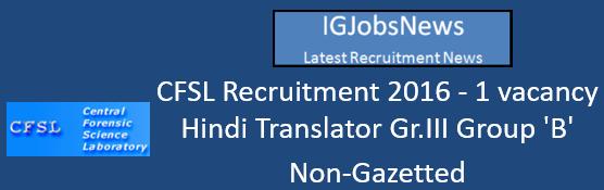cfsl-hyderabad-recruitment-2016