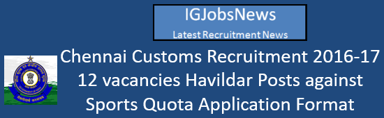 Chennai Customs Recruitment 2016-17 - 12 vacancies Havildar Posts against Sports Quota Application Format