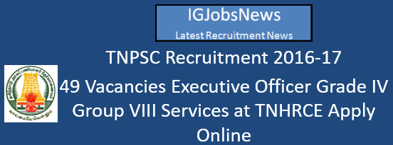 TNPSC Recruitment 2016-17 - 49 Vacancies Executive Officer Grade IV Group VIII Services at TNHRCE Apply Online